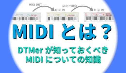 MIDIとは?DTMerが知っておくべきMIDIについての知識