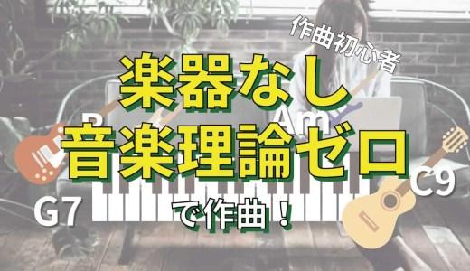【作曲したい初心者向け】楽器を一切使わず音楽理論ゼロ(コード進行など)で作曲する方法!