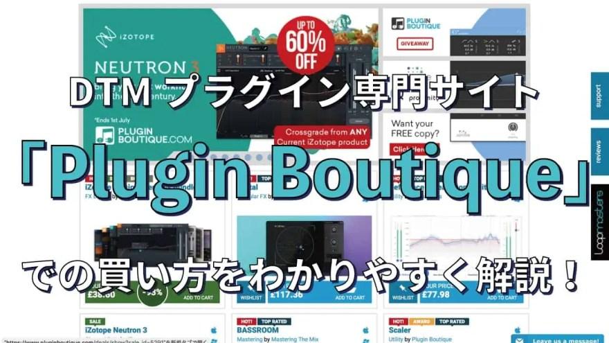 plugin-boutique-買い方-サムネ