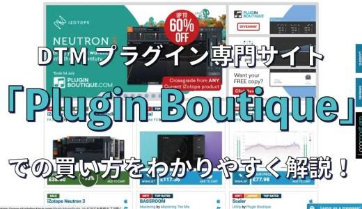 DTMプラグイン専門サイト「Plugin Boutique」での買い方をわかりやすく解説!おすすめする理由と注意点も!