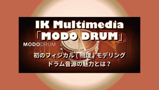 MODO-DRUM-IK-Multimedia