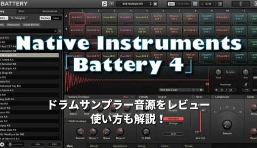 Native Instruments(NI)「Battery 4」ドラムサンプラー音源をレビュー、使い方も解説