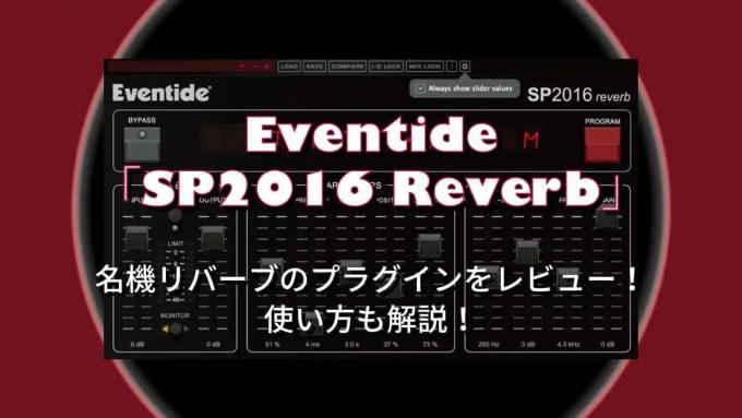 eventide-sp2016-reverb-thumbnails