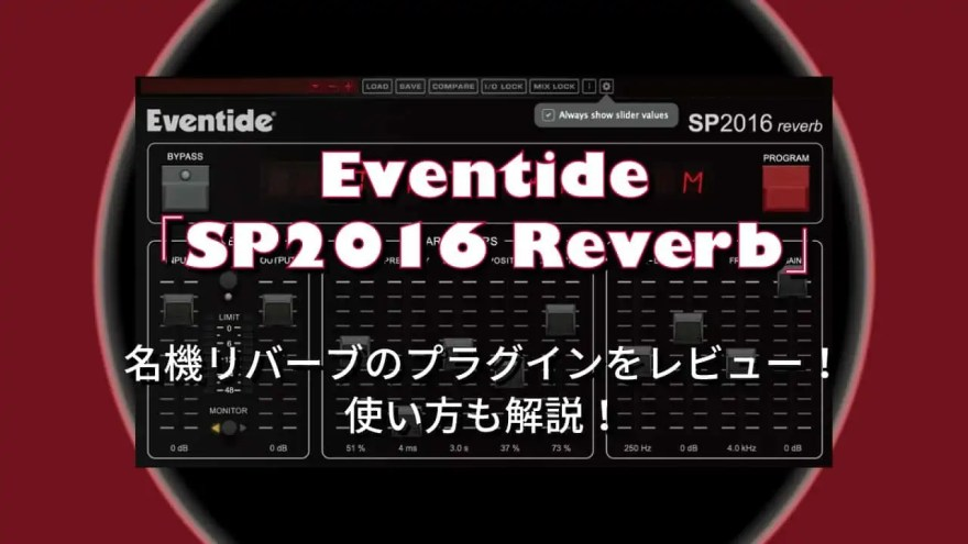 eventide-sp2016-reverb-thumbnails