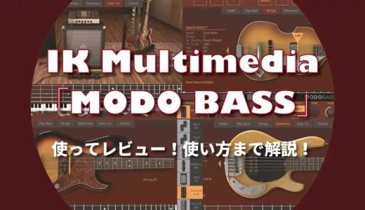 定番ベース音源IK Multimedia 「MODO BASS」を使ってレビュー!使い方まで解説!