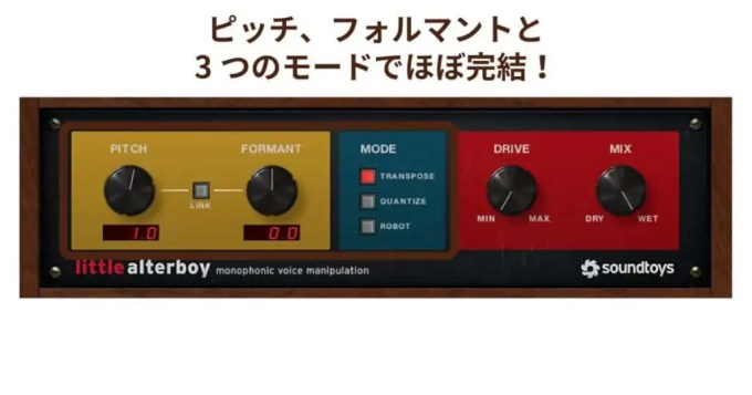 little-alterboy-soundtoys-easy