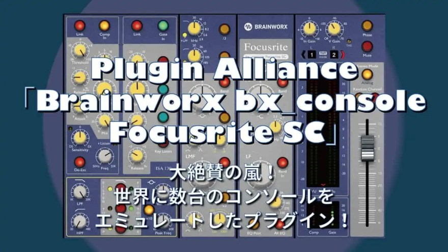 plugin-alliiance-focusrite-sc