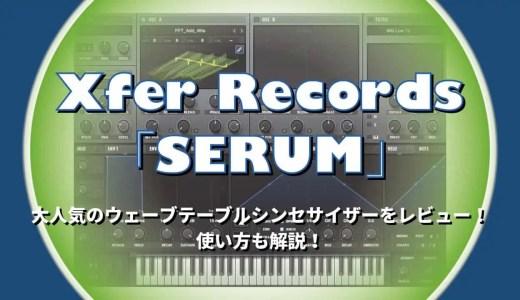 Xfer Recordsのソフトシンセ「SERUM」のレビューと使い方!プリセットを無料配布!人気の秘訣とは?