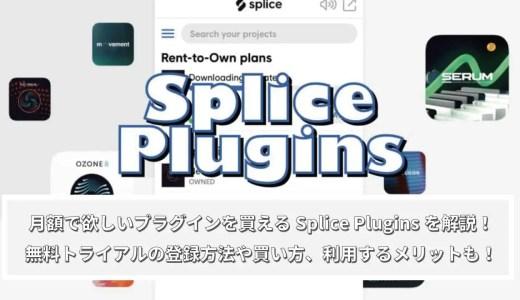 月額で欲しいプラグインを買えるSplice Pluginsを解説!無料トライアルの登録方法や買い方、利用するメリットも!