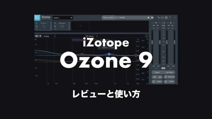 ozone-9-thumbnails