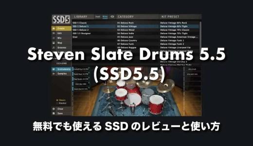 無料でも使える「Steven Slate Drums 5.5(SSD5.5)」レビューと使い方やセール情報!インストール・アクティベーション方法も解説