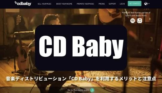音楽ディストリビューション「CD Baby」を利用するメリットと注意点