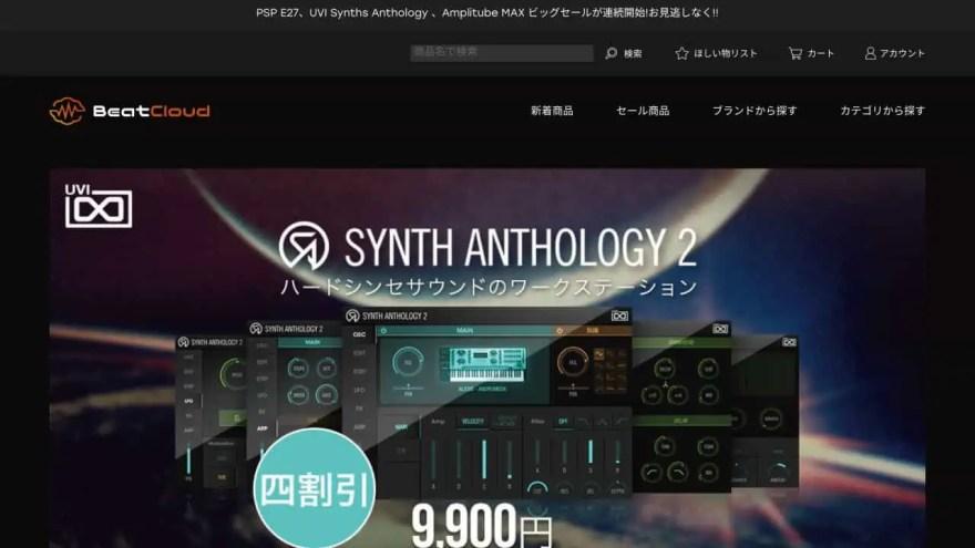 beatcloud-synth-anthology-2