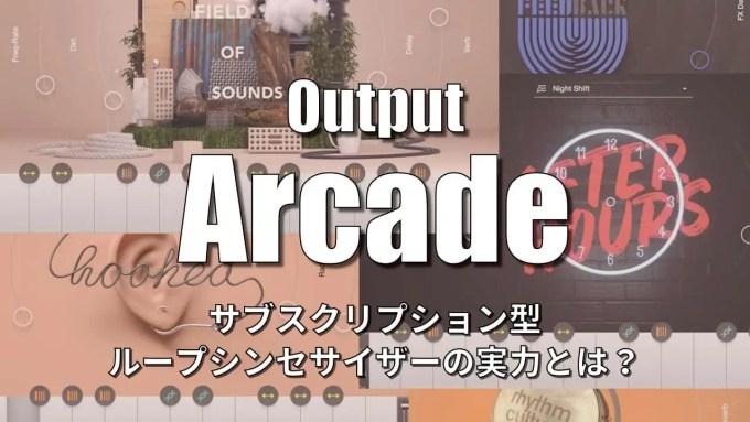 output-arcade-subscription