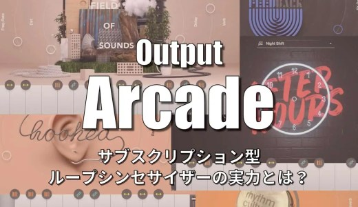 Output「Arcade」のレビューと使い方!サブスクリプション型ループシンセサイザーの実力とは?