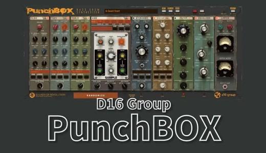 D16 Groupのバスドラムシンセサイザー音源「PunchBOX」をレビュー!キックに特化した音源の実力とは?