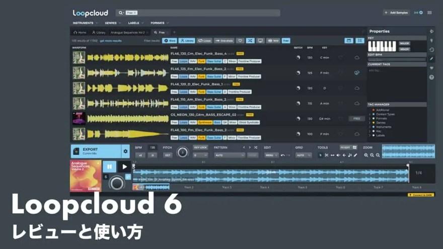 loopcloud-6-thumbnails