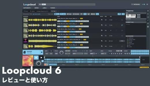 Loopcloud 6のレビューと使い方!料金プランや無料登録の方法まで丁寧に解説!