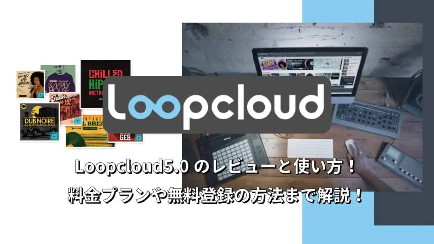 loopcloud-review-how-to-use