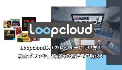 Loopcloud 5のレビューと使い方!料金プランや無料登録の方法まで丁寧に解説!