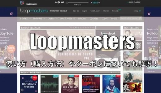 サンプル販売サイト「Loopmasters」はおすすめ?使い方(購入方法)やクーポンについても解説!