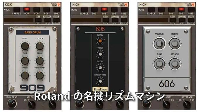 roland-rythm-machine