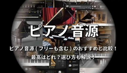 【2020年随時更新】ピアノ音源(フリーも含む)のおすすめと比較!最高はどれ?選び方も解説!