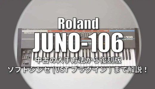 Rolandの「JUNO-106」とは?中古の入手方法から復刻版、ソフトシンセ(VSTプラグイン)まで解説!