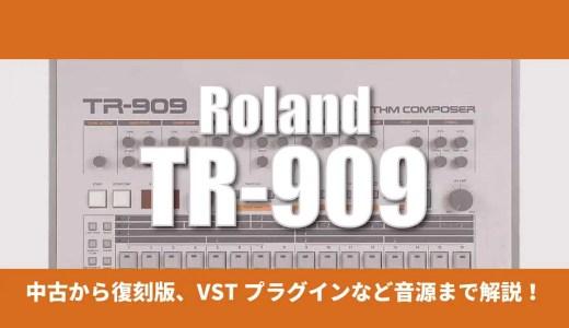 Rolandの名機リズムマシン「TR-909」とは?中古から復刻版、VSTプラグインなど音源まで解説!