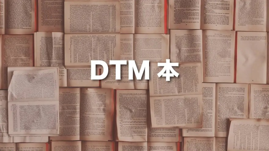 dtm-book-categori
