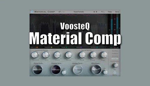 【プレゼント企画中】日本製プラグインVoosteQ「Material Comp」をレビュー!万能6種コンプレッサーの実力とは?