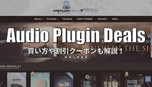 プラグイン販売サイト「Audio Plugin Deals」とは?買い方から割引(Rewards)の使い方まで解説!