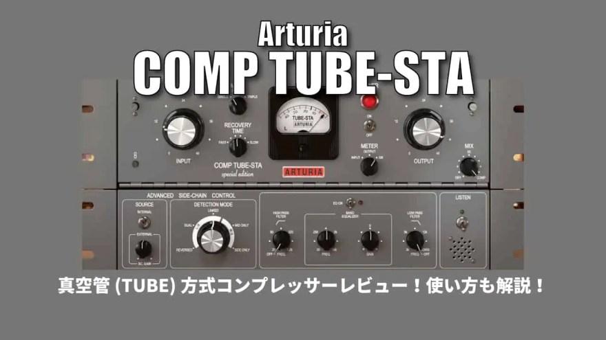 comp-tube-sta-arturia
