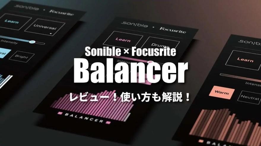 sonible-focusrite-balancer