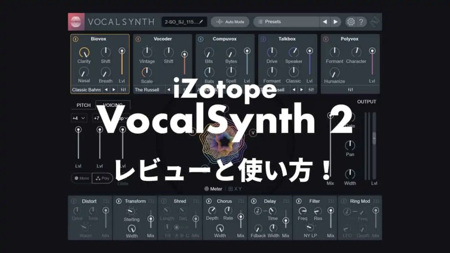 izotope-vocalsynth-2-review