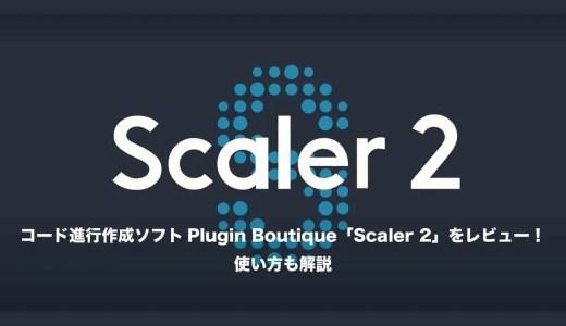 コード進行作成ソフトPlugin Boutique「Scaler 2」をレビュー!使い方も解説