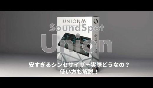 SoundSpot「Union」レビュー!安すぎるソフトシンセ実際どうなの?使い方も解説!