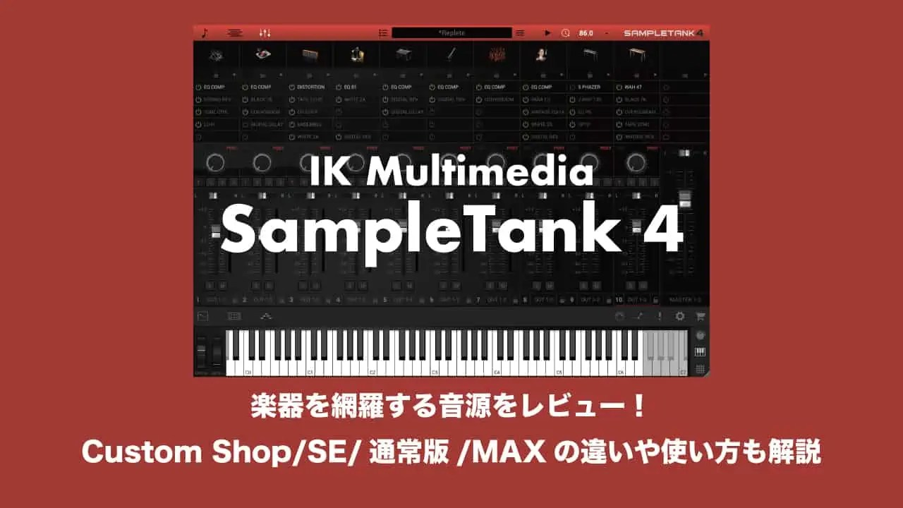 ik-multimedia-sampletank-4-thumbnails