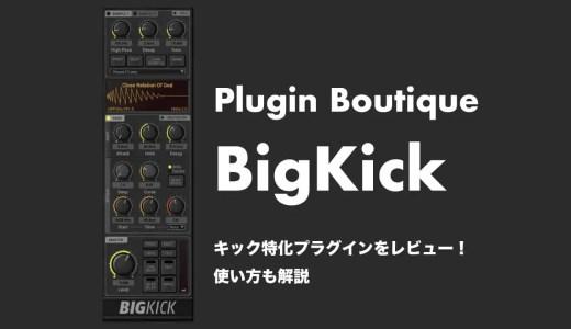 キック特化プラグインPlugin Boutique「BigKick」をレビュー!使い方も解説