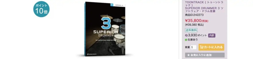 superior-drummer-3-price