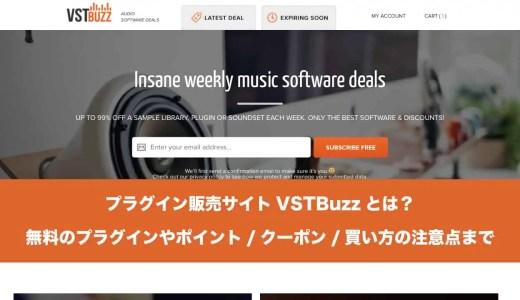 プラグイン販売サイトVSTBuzzとは?ポイントの使い方、買い方まで解説