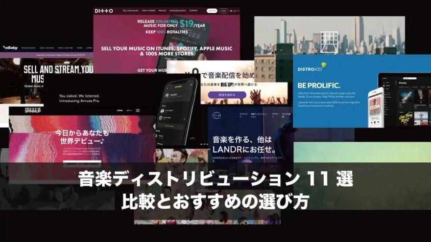 music-distribution-thumbnails-11
