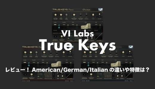 VI Labsのピアノ音源True Keys Pianosをレビュー!American/German/Italianの違いや特徴は?