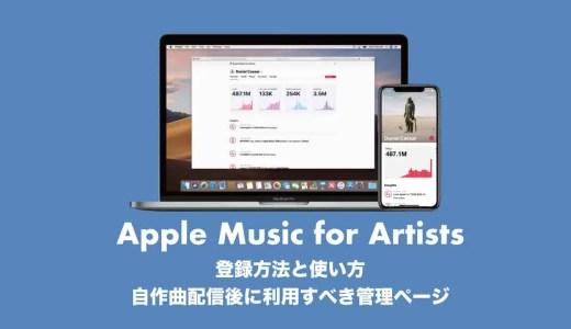 「Apple Music for Artists」の登録方法・使い方!配信後に利用すべき管理ページ