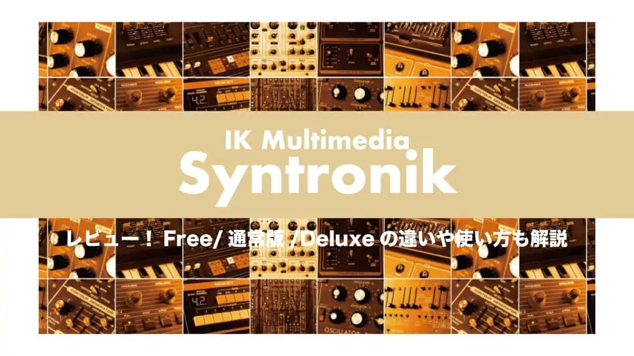 syntronik-IK-Multimedia-thumbnails