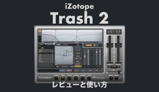 iZotope「Trash 2」のレビューと使い方!ディストーションプラグインの魅力とは?
