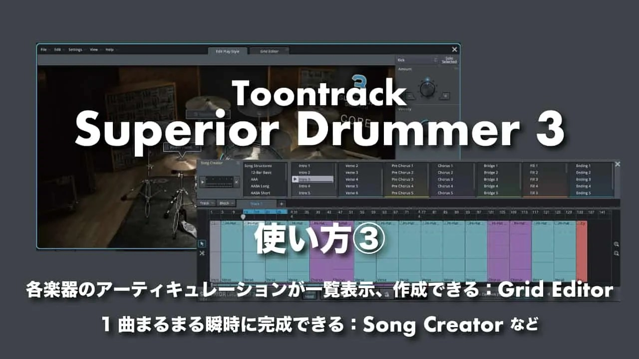 superior-drummer-3-how-to-use-2-thumbnails
