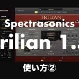 【大型アップデート】ベース音源Spectrasonics「Trilian 1.5」の使い方②