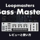 ベース特化音源Loopmasters Plugins「Bass Master」レビューと使い方!