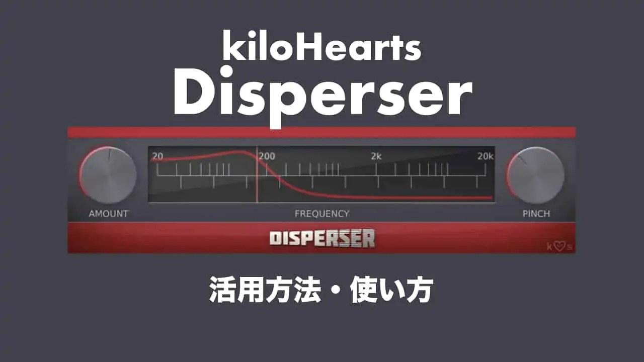 disperser-kilohearts-thumbnails
